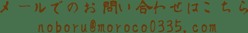 メールでのお問い合わせはこちら noboru@moroco0335.com